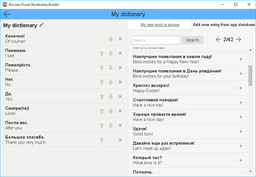Russian Visual Vocabulary Builder
